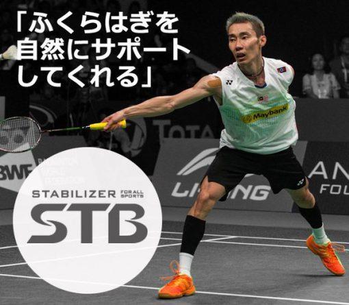 Bó bắp chân Yonex STB-AC03 hàng xách tay Nhật