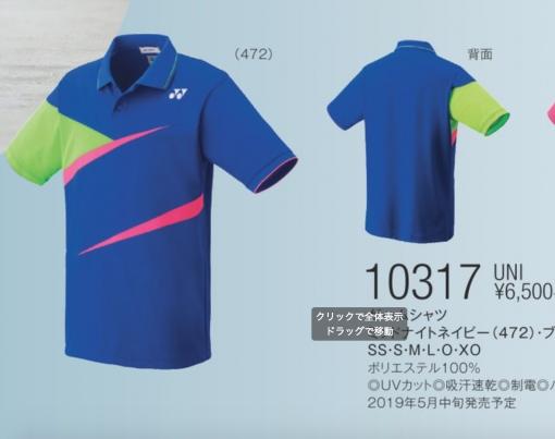 Áo cầu lông Yonex 10317 hàng chính hãng xách tay Nhật Bản