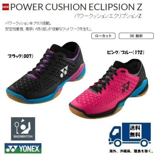 Giày cầu lông Yonex SHB Eclipsion Z hàng xách tay Nhật Bản
