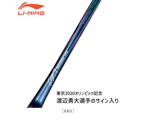 Lining 9000C Olympic 2