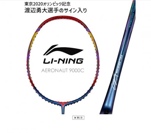 Lining 9000C Olympic